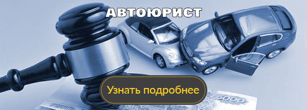автоюрист нижний новгород бесплатная