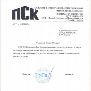 "Отзыв от ООО ""ПСК"""