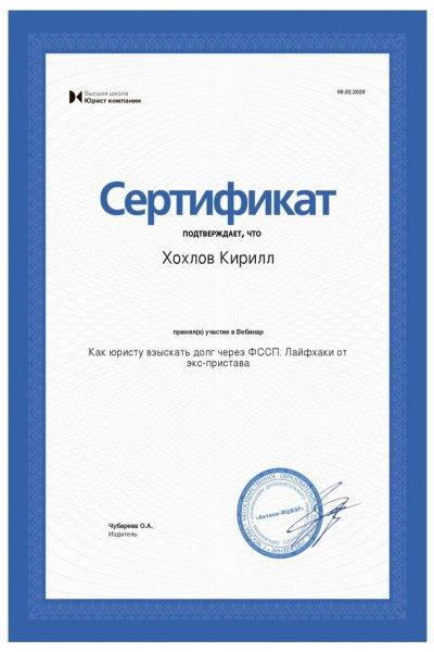 Сертификат об участии в вебинаре на тему взыскания долгов через ФССП