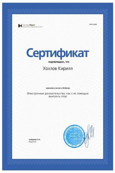 Сертификат об участии в вебинаре на тему электронных доказательств