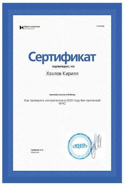 Сертификат об участии в вебинаре на тему проверки контрагентов