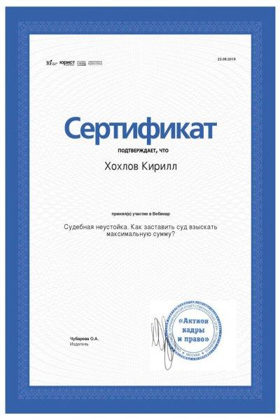 Сертификат об участии в вебинаре на тему взыскания максимальной неустойки
