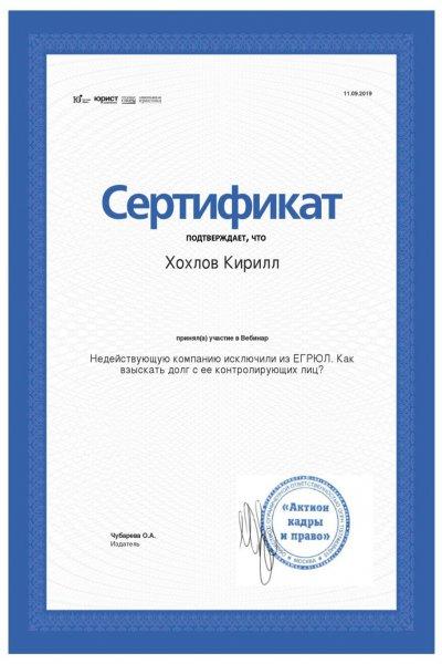 Сертификат об участии в вебинаре по взысканию долгов с недействуюей компании
