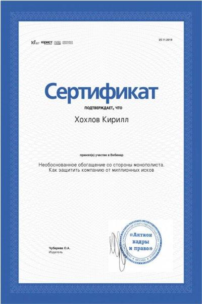 Сертификат об участии в вебинаре на тему защиты компании от судебных исков