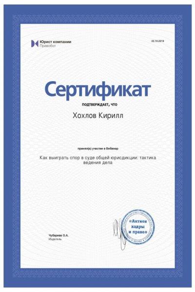"""Сертификат об участии в вебинаре """"Как выиграть спор в суде общей юрисдикции"""""""